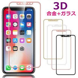 iphone 11 Pro Max iphone XR ガラスフィルム 全面保護 iphone XS Max iPhone8 plus iPhone7 Plus 全面保護 全面 ガラス フィルム ブルーライト フルカバー 強化ガラスフィルム 強化ガラスiPhone6s/7/8 ガラスフィルム【YUPT】
