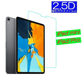 ipad mini 強化ガラスフィルム ipad pro 11 ガラスフィルム iPad Pro10.5 フィルム iPad 2018/2017 iPadPro9.7 iPadAir2/Air3 ipad mini フィルム ipad mini 保護フィルム iPadmini2/3 iPad mini4/5 ガラスフィルム【ネコポス送料無料】