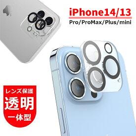 iPhone 12 Pro カメラ保護フィルム iPhone12mini レンズ保護フィルム iPhone 11 Pro/iPhone 11 pro Max カメラフィルム アイフォン 11 Pro アイフォン11 pro Max レンズ 保護フィルム ガラスフィルム 防気泡 防汚コート 透明 クリア【YUPT】