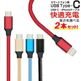 iphone 充電ケーブル USB - C - Lightningケーブル MFi認定 充電と同期 Type-C - Lightning iphone 充電ケーブル ライトニング ケーブル 高耐久ナイロン素材 iphone 充電ケーブル Type-C (USB C) ライトニングケーブル PD対応