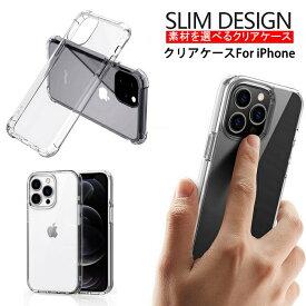 iPhone12 mini pro MAX クリアケース iphoneXS X クリアケース カバー iphone7 保護ケース 薄型 クリア スリム 軽量 ハードケース オフィス シンプル iPhone8 Plus SE/5S ハードケース ハード 透明 薄い 軽い クリアケース オンオフ 無地【YUPT】