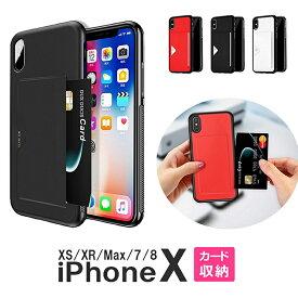 iphone 11 ケース カード収納 かわいい iphone 11Pro ケース iphone 11Pro Max ケース 背面カード収納 iphone XS Max iphone7/8 Plus 耐衝撃 カード収納 ケース スタイリッシュ ビジネス シンプル ポケット 【YUPT】