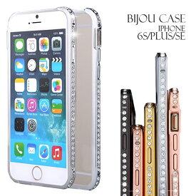 iPhone 6S ケース iPhone6S plus バンパー ケースiPhone SE iPhone5S iPhone se バンパー ゴージャス きれいめ ラインストーン ケース 姫かわいい スリムバンパー アルミバンパー キラキラ デコケース デコレーション スワロフスキー風 ビジュー 【YUPT】