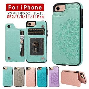iphone12 mini pro max iPhoneSE2 ケース おしゃれ 型押し 花柄 背面カード収納付 スマホスタンド 定期入れ マグネット アジアン エスニック ひまわり 向日葵 オリエンタル エキゾチック フラワー 曼