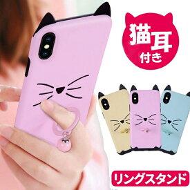 iphone se ケース 第2世代 リング iphone XS リング付き 猫 iphone8 Plus ケース スマホリング付 ケース ネコ耳 リングスタンド iphone7 ケース かわいい 落下防止 パステル キャット cat ねこ耳 猫耳【YUPT】