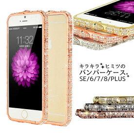 iPhoneX ケース iPhone8 iPhone 7plus iPhone SE ケース バンパー デコケース スワロフスキー風 キラキラ ラインストーン iPhone6/7/8 plus キラキラ 姫 ゴージャス iphone バンパー ケース iPhone5S ケース【YUPT】