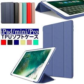 ipad 第7世代 10.2インチ ipad 9.7 インチ ケース ipad mini2/3/4 ケース ipad mini5 ケース iPad 2018 ケース TPUソフトケース カバーipad pro 11インチ ipad pro 9.7 ipad pro 10.5 ケース スマートカバー かわいい スタンド ブックデザイン【ネコポス送料無料】