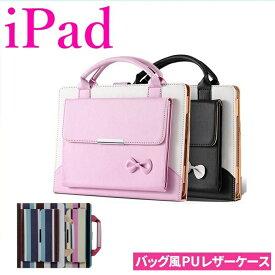 iPad 第7世代 ケース おしゃれ ipad ケース かわいい ipad Air4 2020 アイパット mini 5/4/3/2ケース ipad pro 9.7 ipad Air ケース 2019 ipad pro 11インチ ケース ipad pro 10.5 10.9 アイパッド カバン 鞄 手提げ 収納 軽量 合皮 かわいい スタンド【ネコポス】