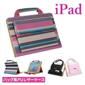 iPad ケース 第7世代 ケース おしゃれ ipad 11インチ 2020 Air4 かわいい ipad 第6世代 ケース ipad mini 5/4/3/2ケース ipad pro 9.7 10.9インチ Air ケース ipad pro 11インチ 10.5 アイパッド カバン 鞄 手提げ ストライプ柄 合皮 かわいい スタンド【ネコポス】