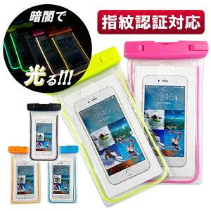 指紋認証対応 防水ケース スマホ iPhone iPhone8 iPhoneXR iPhoneXS 防水ケース 蓄光 光る防水ケース 指紋 かわいい 携帯 小物 アイフォン 保護ケース 防水カバー 野外フェス プール 海水浴 スマホ ipx8