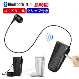 Bluetooth イヤホン クリップオン ブルートゥース ヘッドセット イヤホン Bluetooth 片耳 イヤホン スポーツ ヘッドセット スポーツイヤホン 無線 クリップ付き 伸縮コード コードリール 巻き取り 収納 RB-T12 remax【宅配コン送料無料】