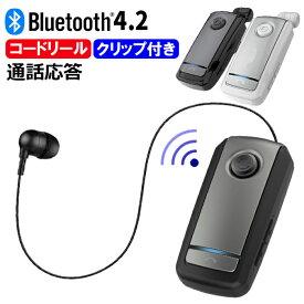 Bluetooth イヤホン クリップオン ブルートゥース ヘッドセット イヤホン Bluetooth 片耳イヤホン スポーツ ヘッドセット ランニング イヤホン 無線 クリップ付き 伸縮コード コードリール 巻き取り 収納 F-V6 ビジネス 充電式【ネコポス】