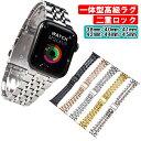 Apple watch 6 SE バンド おしゃれ アップルウォッチ バンドステンレス 5 44mm バンド レディースapple watch 5 44mm …