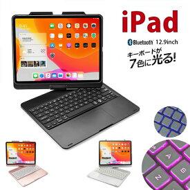 iPad pro 2020 キーボード ケース iPad 12.9インチ iPad Pro 2018 Bluetooth キーボード 12.9inch iPad Pro 12.9インチ キーボード ケース Apple Pencil収納 スタンド ipad pro 12.9 専用ブルートゥース キーボード iPadプロ スタンド【宅配便送料無料】