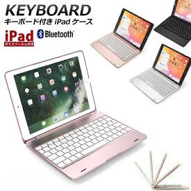 ipad キーボード ケース ipad 2017 2018 ケース キーボード iPad Pro 9.7 キーボード Bluetooth iPad Air/Air2 キーボード ケース カバー iPadプロ アイパッドエアー iPad 9.7inch ガラスフィルム付き F19B Bluetooth ワイヤレス キーボード【ネコポス送料無料】