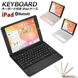 ipad キーボード ケース ipad 10.2 ipad Pro 10.5 ケース キーボード iPad Pro キーボード Bluetooth iPad 2019 キーボード ケース カバー iPad プロ アイパッドエアー iPad Pro 10.5 ガラスフィルム付き F102B Bluetooth ワイヤレス キーボード【ネコポス送料無料】