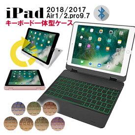 iPad キーボード ケース 9.7 iPad 第6世代 ipad 2018 キーボード ケース iPad Pro キーボード iPad 9.7インチ Bluetooth キーボード iPad Air1/2 キーボード ケース カバー アイパッドプロ アイパッド ガラスフィルム付き ワイヤレス キーボード【ネコポス】