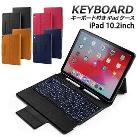 iPad キーボード ケース 10.2インチ iPad 第8世代 bluetooth キーボード ipad キーボード ケース iPad 第7世代 iPad Pro 10.5インチ キーボード ケース iPad 2019 iPad 2020 10.2インチ かわいい ワイヤレス キーボード【ネコポス無料】
