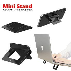 PCスタンド2枚 ノートパソコン 折りたたみ 薄型スタンド ミニ ラップトップスタンド タブレット スマホ スタンドホルダー 放熱 Licheers 軽量 端末固定 シリコン MacBook等端末に【YUPT】