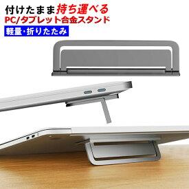 薄型 PCスタンド ノートパソコン スタンド Licheers 折りたたみ式 軽量 10インチ 17インチ ラップトップスタンド MacBook Pro 折り畳みスタンド ポータブル アルミ合金 滑り止め【YUPT】