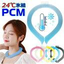 アイスネックバンド アイスネッククーラー PCM ネッククーラー 24℃ 凍る氷 スマートアイス アイスネックバンド 保…