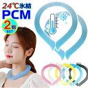 【お得な2個セット】アイスネックバンド アイスネッククーラー PCM 2本set 24℃ 凍る氷 スマートアイス 保冷 ICE ク…