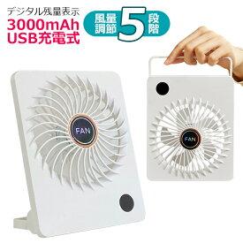 扇風機 卓上 2021新型 扇風機デザイン 扇風機 ポータブル 扇風機 携帯扇風機 スタンドタイプ 卓上扇風機 静音 5枚羽 DC usb充電式 扇風機【宅配便】