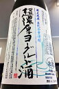 【通年クール便発送対象商品】蔵王高原生乳全量使用!超濃厚ヨーグルト酒 1.8L商品の特性上、大量買い及び冷蔵庫での…