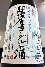 【通年クール便発送対象商品】蔵王高原生乳全量使用!超濃厚ヨーグルト酒 1.8L商品の特性上、大量買い及び冷蔵庫での長期保管はお止めください。