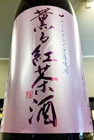 アールグレイ濃厚使用!薫る紅茶酒 1.8L