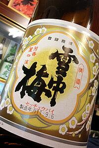 【定番酒!】雪中梅 本醸造酒 1.8L