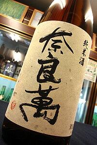 【正規特約店】奈良萬 純米酒 1.8L