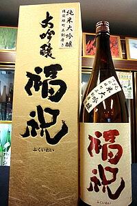 福祝 備前雄町五割磨き 純米大吟醸酒 化粧箱入 1.8L