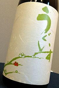 「庭のうぐいす」 特撰梅酒!うぐいすとまり 1.8L