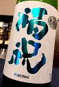 【28BY夏季限定品!】福祝 夏の純吟 純米吟醸酒 無濾過 瓶燗一火 1.8L
