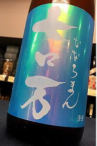 6月7日入荷予定、ご予約承り中!【29BY夏季限定品!】七ロ万(ななろまん) 純米吟醸酒 無濾過 1.8L