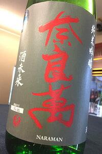 【29BY特別限定品!】奈良萬 酒未来 純米吟醸 無濾過生原酒 1.8L