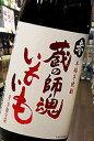 【限定品】【蔵の師魂 正規特約店】赤 蔵の師魂 いもいも 25度 いも焼酎 1.8L