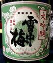 【29BY限定品!】雪中梅 大吟醸酒 720ml (化粧箱なし)