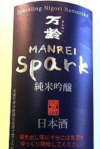 【29BY限定品!】万齢 純米吟醸 Sparkling(活性にごり) 本生 720ml