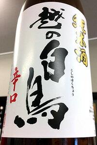 【29BY限定品!】越の白鳥 蔵出限定辛口 純米 無濾過 原酒 1.8L