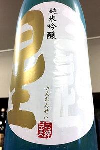 【29BY限定品!】三連星 山田錦 純米吟醸 おりがらみ ブルーボトル 本生原酒 1.8L