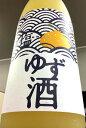 第七回目 天満天神梅酒大会リキュール部門 第2位に輝いた美酒!塩ゆず 1.8L