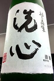 【正規特約店販売価格】洗心 純米大吟醸酒 1.8L(化粧箱入)