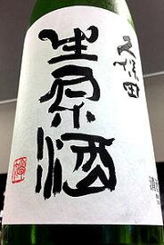 【30BY限定品!】年に一度の限定販売!久保田 生原酒(吟醸酒) 1.8L