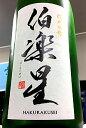 【30BY秋季限定品!】伯楽星 純米吟醸酒 冷卸 生詰 1.8L