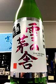 【R2BY限定品!】雪の茅舎 純米吟醸 無濾過 生原酒 720ml