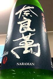 【30BY限定品!】奈良萬 純米酒 おりがらみ 本生 1.8L