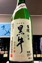 【R1BY新酒!】黒牛 純米新酒 しぼりたて 本生原酒 720ml