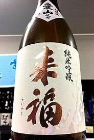 「来福」 と言えばズバリこの酒!来福 愛山 純米吟醸 袋搾り 生原酒 720ml